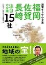 福岡・佐賀・長崎注目の企業15社 遊撃す...