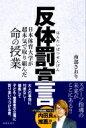 反体罰宣言 日本体育大学が超本気で取り組んだ命の授業 / 南部さおり 【本】