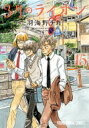 3月のライオン 15 ヤングアニマルコミックス / 羽海野チカ ウミノチカ 【コミック】