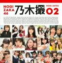 乃木坂46写真集 乃木撮VOL.02 /...