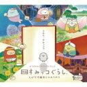オリジナル・サウンドトラック 映画すみっコぐらし とびだす絵本とひみつのコ 【CD】