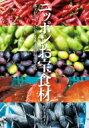 楽天HMV&BOOKS online 1号店ニッポンお宝食材 風土が作り、人が育てる郷土のお取り寄せ帖 / 向笠千恵子 【本】