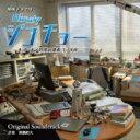 【送料無料】 NHKドラマ10「ミス・ジコチョー ~天才・天ノ教授の調査ファイル~」オリジナル・サウンドトラック 【CD】