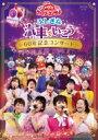 NHK「おかあさんといっしょ」ファミリーコンサート ふしぎな汽車でいこう ~60年記念コンサート~【DVD】 【DVD】