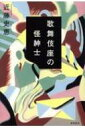 歌舞伎座の怪紳士 / 近藤史恵 【本】