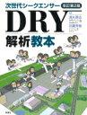 【送料無料】 次世代シークエンサーDRY解析教本 改訂第2版 / 清水厚志 【本】