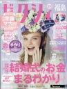 ゼクシィ福島版 2020年 1月号 / ゼクシィ 【雑誌】