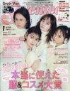 Seventeen (セブンティーン) 2020年 1月号 / Seventeen編集部 【雑誌】