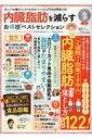 楽天HMV&BOOKS online 1号店内臓脂肪を減らすお得技ベストセレクション 晋遊舎ムック 【ムック】