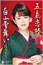 丘みどり / 五島恋椿 / 白山雪舞い (カセット) 【Cassette】