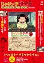 じゃりン子チエ COMPLETE DVD BOOK vol.1 【本】