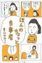 ほんのちょっと当事者 / 青山ゆみこ 【本】