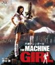 片腕マシンガール【Blu-ray】 【BLU-RAY DISC】