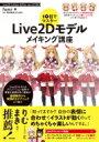 10日でマスター Live2Dモデルメイキング講座 / Fumi (Book)