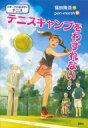 スポーツのおはなしテニステニスキャンプをわすれない!/福田隆浩【本】