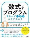 【送料無料】 数式をプログラムするってつまりこういうこと Jupyter notebook対応 / 鈴木雅也 【本】