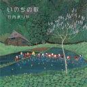 竹内まりや タケウチマリヤ / いのちの歌 (スペシャル エディション)<完全生産限定盤> 【CD Maxi】