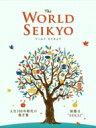 The WORLD SEIKYO 2020年春号 【※発売日以降のお届けとなります】 / 聖教新聞社 【本】