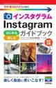 Instagram インスタグラム はじめる & 楽しむガイドブック 今すぐ使えるかんたんmini / ナイスク 【本】
