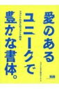 『愛のあるユニークで豊かな書体。』 フォントかるたのフォント読本 / フォントかるた制作チーム 【本】