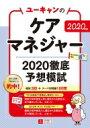 【送料無料】 ユーキャンのケアマネジャー 2020徹底予想模試 2020年版 / ユーキャンケアマネジャー試験研究会 【本】