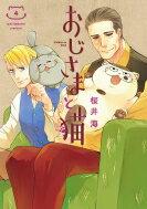 おじさまと猫4ガンガンコミックスpixiv/桜井海コミック