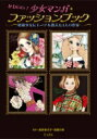 かわいい! 少女マンガ・ファッションブック 昭和少女にモードを教えた4人の作家 立東舎 / 牧美也子 【本】