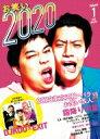 お笑い2020 Volume 1【表紙:霜降り明星】 【本】