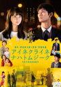 アイネクライネナハトムジーク 豪華版Blu-ray 【BLU-RAY DISC】