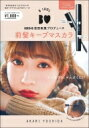 B IDOL NMB48吉田朱里プロデュース 前髪キープマスカラ / 吉田朱里 【本】