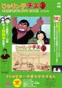 じゃりン子チエ COMPLETE DVD BOOK vol.2 【本】