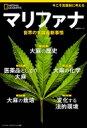 マリファナ 世界の大麻最新事情 ナショナル ジオグラフィック別冊 / ナショナルジオグラフィック(NATIONAL GEOGRAPHIC)編集部 【ムック】