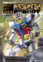 機動戦士ガンダム MS戦記REBOOT 3 角川コミックス・エース / 近藤和久 【本】