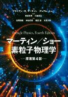 送料無料マーティン/ショー素粒子物理学原著第4版KS物理専門書/ブライアンr・マーティン本