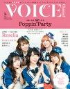 VOICE Channel Vol.10 コスミックムック 【ムック】
