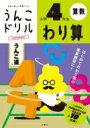 日本一楽しい学習ドリル うんこドリル わり算 小学4年生 / 文響社編集部 【全集・双書】