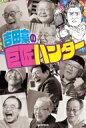 吉田豪の巨匠ハンター / 吉田豪 【本】