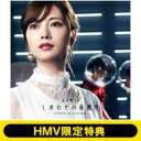 乃木坂46 / 《HMV限定特典付き》 しあわせの保護色 【初回仕様限定盤 TYPE-A】(+Blu-ray) 【CD Maxi】