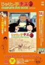 じゃりン子チエ COMPLETE DVD BOOK vol.3 【本】