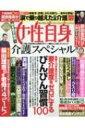 女性自身 介護スペシャル 光文社女性ブックス / 女性自身編集部 【ムック】