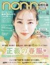 non・no (ノンノ) 2020年 4月号【表紙:西野七瀬】 / non・no編集部 【雑誌】