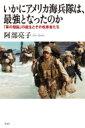 【送料無料】 いかにアメリカ海兵隊は、最強となったのか 「軍の頭脳」の誕生とその改革者たち / 阿部亮子 【本】