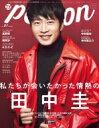 TVガイドPERSON VOL.91【表紙:田中圭】[東京ニュースMOOK] / TVガイドPERSON編集部 【ムック】