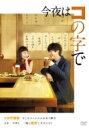 【送料無料】 今夜はコの字で DVD-BOX 【DVD】