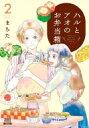 ハルとアオのお弁当箱 2 ゼノンコミックス / まちた 【コミック】