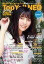 Top Yell NEO 2020 AUTUMN【表紙:河田陽菜(日向坂46)】 / Top Yell 編集部 【本】