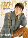 スカパー!TVガイドプレミアム 2020年 4月号 / スカパー!TVガイド プレミアム 【雑誌】