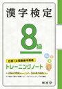 漢字検定トレーニングノート 8級 / 絶対合格プロジェクト 【本】