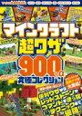 マインクラフト 超ワザ900+α 究極コレクション / スタンダーズ 【本】