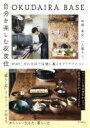 OKUDAIRA BASE 自分を楽しむ衣食住 25歳、東京、一人暮らし。月15万円で快適に暮らすアイデアとコツ / 奥平眞司 【本】